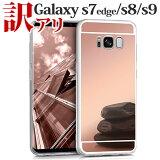 アウトレット品 Galaxy S8 S9 Galaxy S7 edge ミラー ケース カバー ギャラクシー s9 背面 カバー ギャラクシー s9 s7edge ソフトケース s8 TPU クリアケース【s9 SC-02K SCV38】【s9+ SC-03K SCV39】【S8 SC-02J SCV36】【S8+ SC-03J SCV35】【S7 edge SC-02H SCV33】