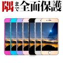 送料無料 iPhone8/8Plus/iPhone7/7Plus/iPhone6s ガラスフィルム 全面保護 3D 曲面 フルカバー……