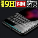 iPhoneX ガラス フィルム iPhone8 iPhon...
