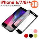 iPhone8 iPhone7 iphone6s iphone8 8 Plus 7 Plus ガラスフィルム 全面保護 3D 曲面 フルカバ……