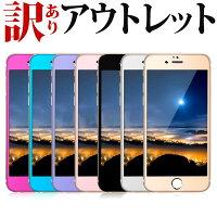 アウトレットiPhone7/iPhone6sガラスフィルム全面保護3D曲面フルカバーチタンフレーム/iPhone6SPlus強化ガラス保護フィルム/iPhone7/6s表面硬度9H厚さ0.3mm/ローズゴールド/ブラック/シルバー/グレー/アルミフレームなど