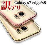 訳アリ Galaxy S8 Galaxy S7 edge ケース メッキ カバー 背面カバー ギャラクシー s7エッジ カバー ギャラクシーs8 カバー s8+ シリコンケース TPU クリアケース バンパーケース【S8 SC-02J SCV36】【S8+ SC-03J SCV35】【S7 edge SC-02H SCV33】