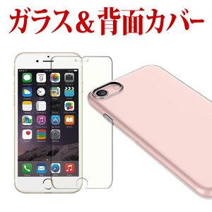 3308b4c2a5 前後カバー【iphone7/iphone7 Plus/iphone5s/iphone SE/iphone6s/iphone6