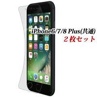 2枚セット【iphone6plus5.5】アイフォン5.5インチ/iphone6プラス/iphoneケース/保護フィルム保護シール/液晶シール/画面フィルム/アイフォン6プラスケース/アイフォン6カバーに/iPhoneケース/無地/液晶保護/指紋