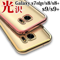 GalaxyS8/S8+GalaxyS7edgeケースメッキ背面カバースマートフォンスマホカバーギャラクシーs7エッジs7edgeソフトケースシリコンケースTPUクリアケースバンパーケース【S8SC-02JSCV36】【S8+SC-03JSCV35】【S7edgeSC-02HSCV33】