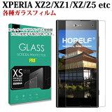 xperia XZ2 XZ1 XZ 強化ガラスフィルム Premium compact エクスペリア X performance X compact Z5 Z4 ガラスフィルム 保護フィルム