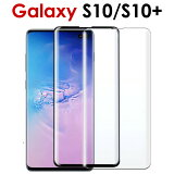 ギャラクシーs10 ガラスフィルム カバー galaxy s10+ 保護フィルム【S10 SC-03L SCV41】【S10+ SC-04L SCV42】3D 曲面 液晶保護