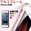 iPhoneXS max iPhoneXR iPhone8 iphone7 iphone6s iphone6 iphone5s iphone SE アルミバンパー……