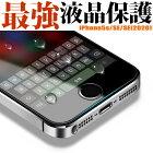 iphoneSE2020SE2iphone5sガラスフィルム第2世代硬度9H強化ガラスiPhonese5sアイフォン5/iphone5c/iphoneケース/液晶シール/画面フィルム/アイフォン5ケース/アイフォン5カバーに/iPhoneケース/透明/液晶保護/指紋/第二世代