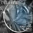 【超薄型】1.67AS非球面度付レンズ【当店のフレーム専用】(超撥水コート・傷防止・UVカット)工賃込