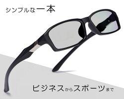 シンプルな一本伊達メガネ調光サングラス度付加工無料6059