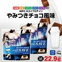 ホエイプロテイン 【送料無料】 【2袋+シェイカー】SAVE プロテイン やみつきチョコ風味 1kg×2(2kg) 美味しいWPC 乳酸菌・バイオペリン・エンザミン酵素配合