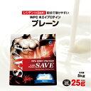 ホエイプロテイン 5kg SAVEプロテイン プレーン 送料無料 激安 人口甘味料・香料 無添加 WPC