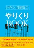 デザイン・印刷加工やりくりBOOK