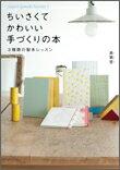 ちいさくてかわいい手作りの本