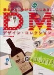 読ませるしかけはここにある!DMデザイン・コレクション