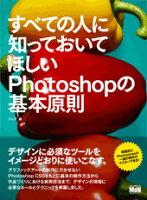すべての人に知っておいてほしいPhotoshopの基本原則