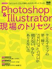 Photoshop&Illustrator現場のトリセツ。
