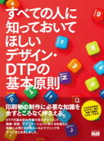 すべての人に知っておいてほしいデザイン・DTPの基本原則