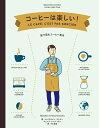 コーヒーは楽しい!【送料無料】(パイインターナショナル)