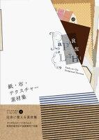 紙・布テクスチャー素材集