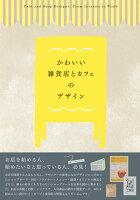 かわいい紙雑貨とカフェのデザイン