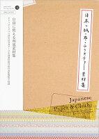 日本の紙・布テクスチャー素材集