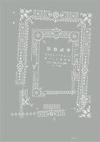 装飾活字アンティークフレーム&パーツ素材集