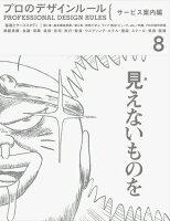 プロのデザインルールサービス案内編