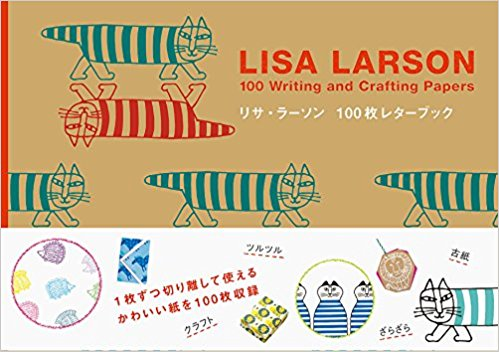 リサ・ラーソン 100枚レターブック (パイインターナショナル)