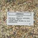 山野草の土 元肥入り(4L)