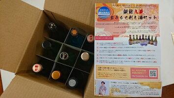 信州諏訪九蔵おうちできき酒飲み比べセット