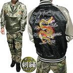 スカジャン/スカルジャケット刺繍/龍/竜/ドラゴンメンズライトアウターサテンジャンパーブラック/カーキM-XL