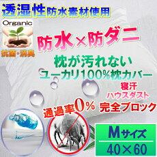 【防ダニ効果プラス】ユーカリ100%蒸れない防水枕カバー(Мサイズ40×60)