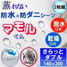 【防ダニ効果プラス】蒸れない防水シーツセット(ダブル・ワイドダブル)150x200cm