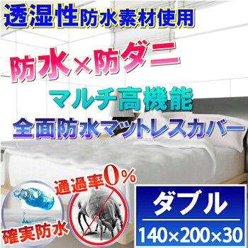 【防ダニ効果プラス】蒸れない防水シーツ(ダブル)140x200cm
