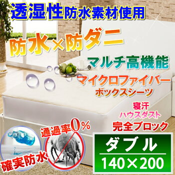【防ダニ効果プラス】蒸れない防水マイクロファイバーシーツ(シングル100x200cm)