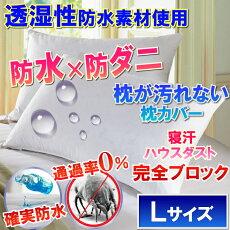 【防ダニ効果プラス】蒸れない防水枕カバー(Lサイズ50×70)