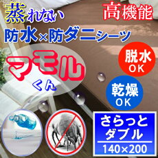 【防ダニ効果プラス】蒸れない防水シーツ(シングル)100x200cm
