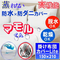 【防ダニ効果プラス】蒸れないパイル地防水シーツ(シングル)100x200cm