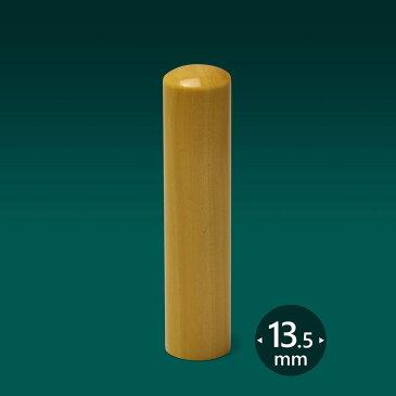 外国人印 薩摩本柘植【さつまほんつげ】 丸寸胴13.5ミリ