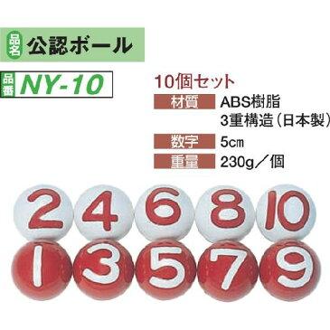 ゲートボール 【送料無料】 ニチヨー NICHIYO 公認 ゲートボールボール 10個セット NY-10 ゲートボール用品【 02P18Jun16 】