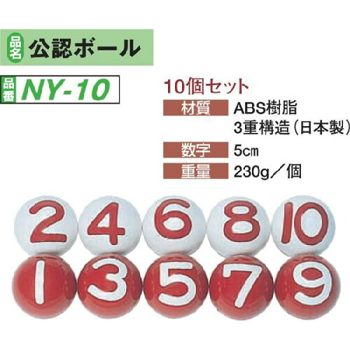 ゲートボール ニチヨー NICHIYO 公認 ゲートボールボール 10個セット NY-10 ゲートボ...