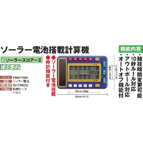 ゲートボールニチヨー NICHIYO 得点計算機 ソーラーII S-22 スコアー カウンター【ゲ...