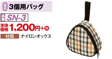 ゲートボール ニチヨー ボールバッグ 3個用 SN-3【 02P18Jun16 】