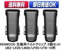 ケンウッド ベルトクリップ 3個セット KENWOOD デミトス用 UBZ-LM20 UBZ-LK20 UBZ-LJ20 UBZ-LP20 UTB-10用 補修部品 インカム トランシ…