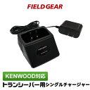 ケンウッド デミトス用 シングルチャージャー 充電器 KENWOOD DEMITOSS用 特定小電力トランシーバー用 UBZ-LP20 UBZ-LM20 UBZ-LK20 UTB-10 UBP-5N UPB-1 FGBP-N用 UBC-4 UBC-10 互換品・・・