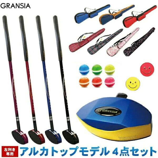 グラウンドゴルフグランシアアルカGRANSIAproducedbyalka左利き専用トップモデル4点セットGC152メンズ用セッ