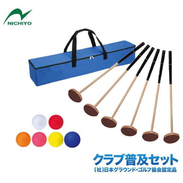 グラウンドゴルフクラブニチヨーNICHIYOクラブ普及セット6本セット(両面打ち・左右打ち対応)G-K6SA団体用グラウンドゴル