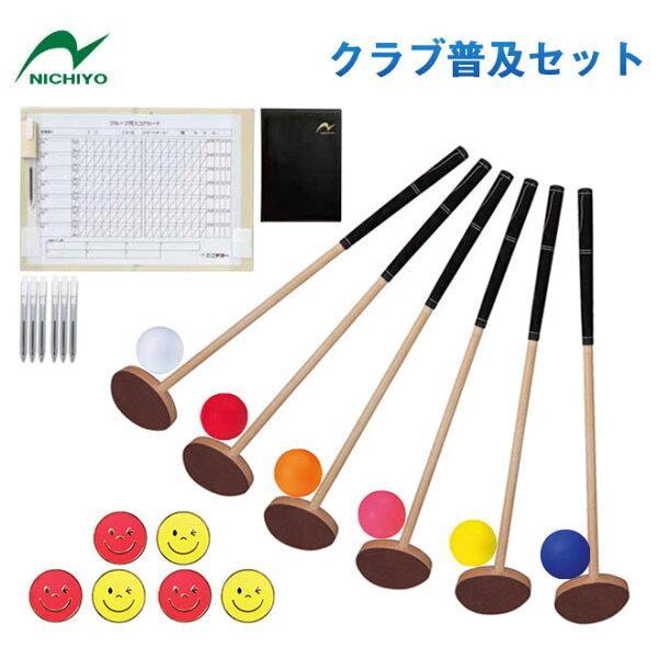 グラウンドゴルフクラブニチヨーNICHIYOクラブ6本セットボール6色セットクラブ普及セットG-K6SB(両面打ち・左右打ち対応